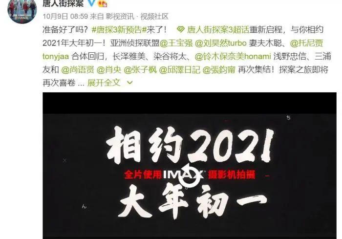 2021年的春节档五部电影定档!