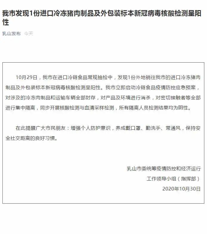 山东省乳山市又检出阳性!
