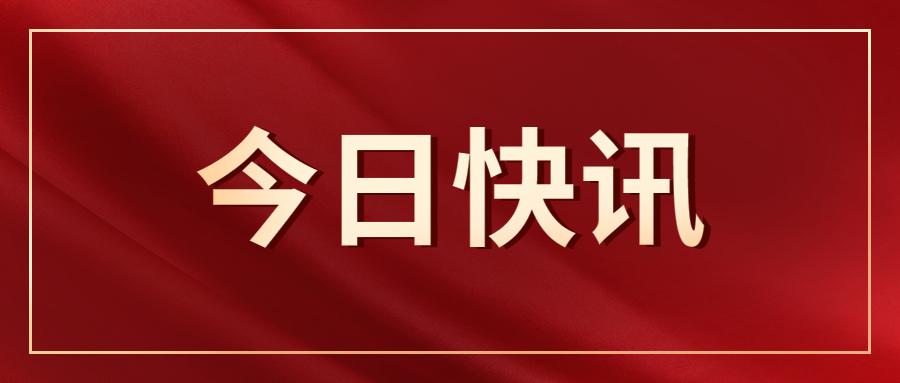 第三届世界顶尖科学家论坛(2020)今日在上海召开