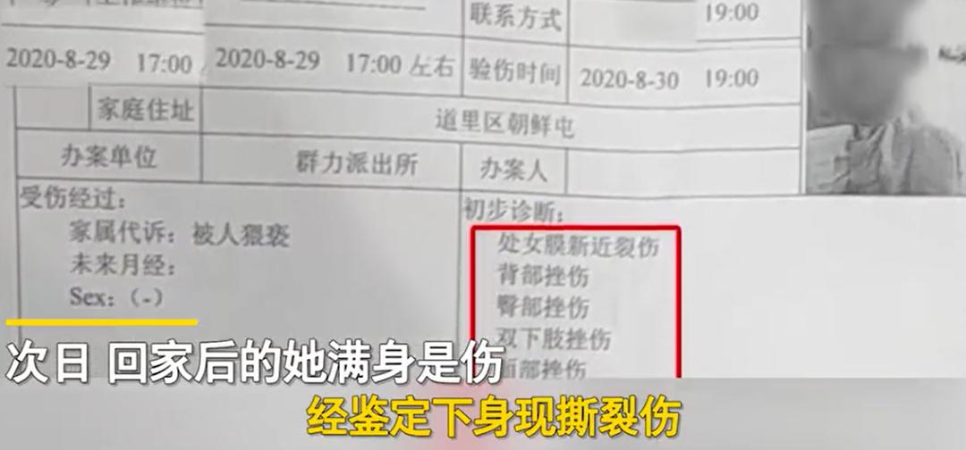 哈尔滨刘某国抱走并性侵邻居幼,被判死刑!