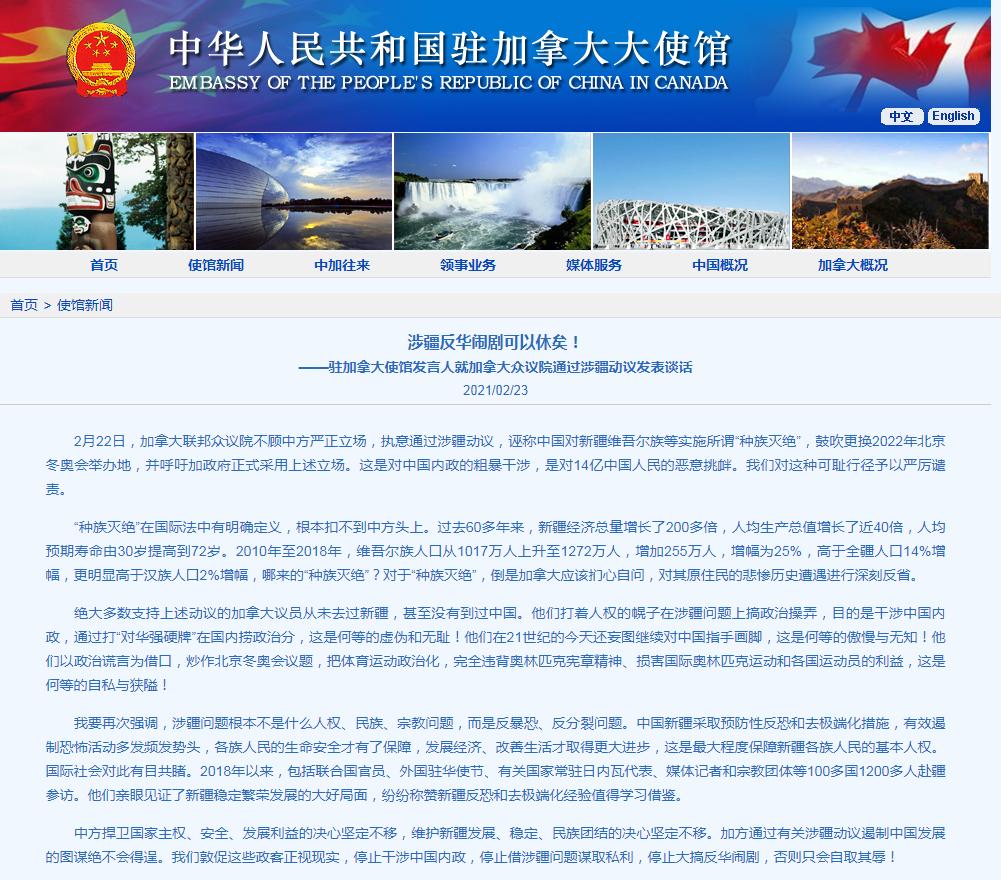 """""""这是对14亿中国人民的恶意挑衅"""""""