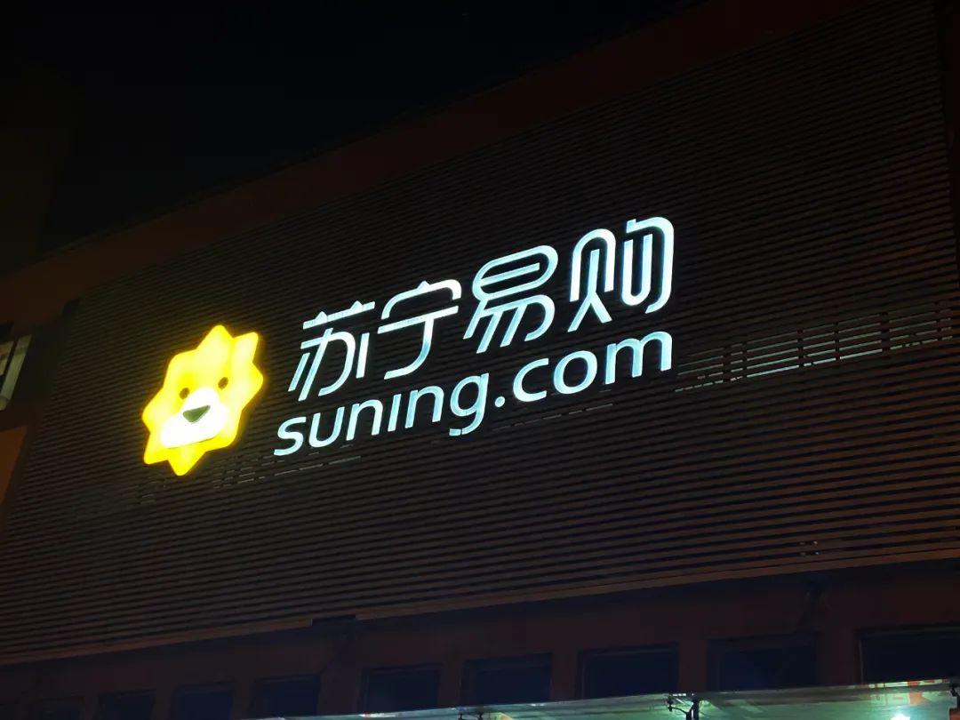 深圳国资拟148亿元投资苏宁易购
