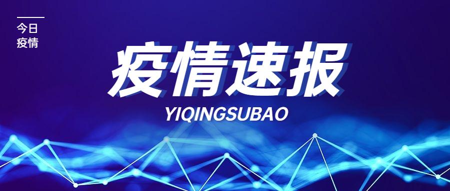 2021年3月1日,浙江省新型冠状病毒肺炎疫情情况