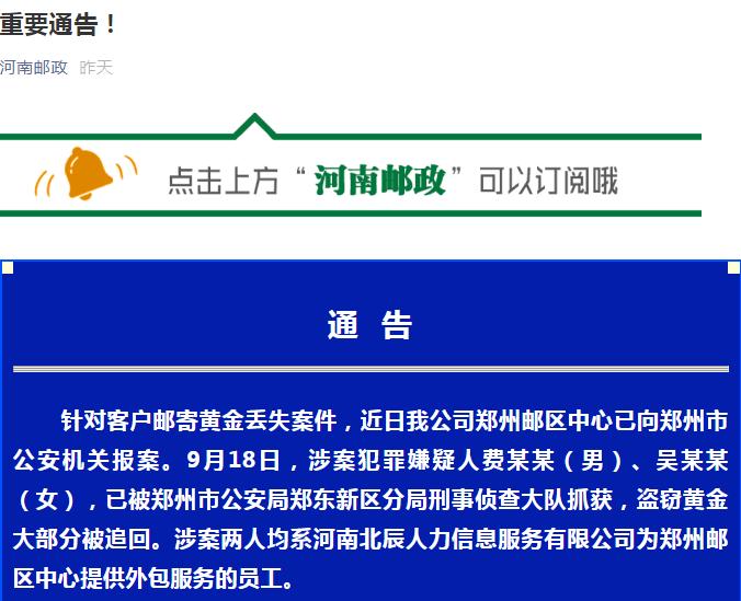 """河南邮政回应""""11万元黄金丢失"""""""